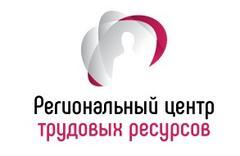 Региональный центр трудовых ресурсов