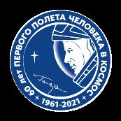 60-летие полета в космос Ю.А. Гагарина<