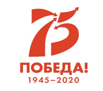 75-летие Великой Победы»