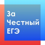 Всероссийское движение За честный ЕГЭ